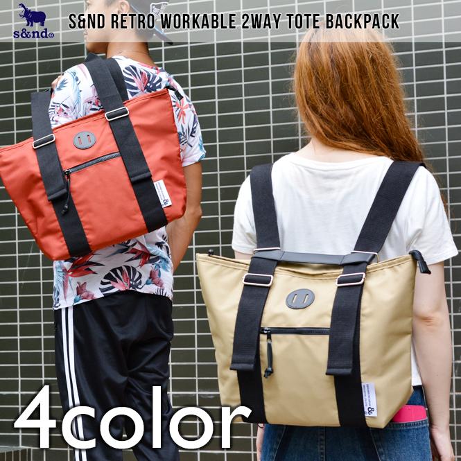 S&ND セカンド retro workable 2way tote backpack リュック バックパック トートバック サッチェルバッグ メンズ レディース 黒 紺色 青色 ベージュ オレンジ ポリエステル 牛ヌメ革 22L 送料無料