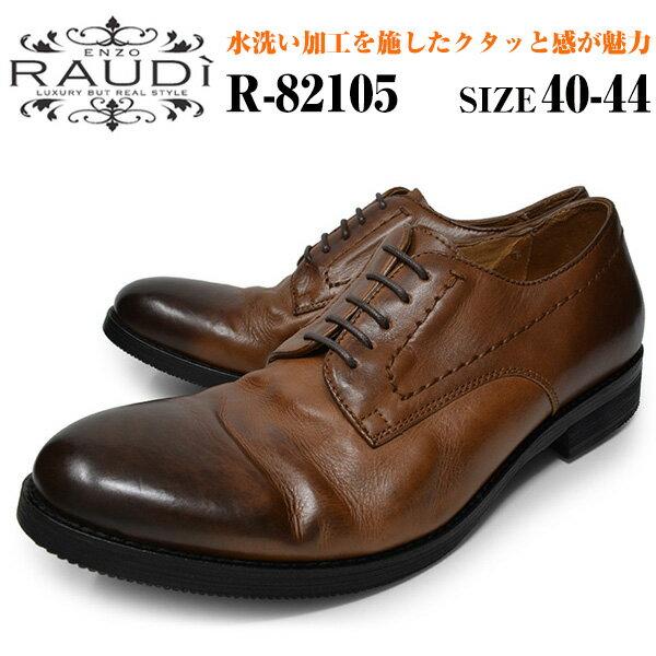 RAUDI ラウディ 82105 BROWN メンズ ローカット シューズ プレーントゥ カジュアルシューズ 本革 ブラウン 茶 水洗い加工 ラウンドトゥ 靴 くつ 紳士靴 送料無料