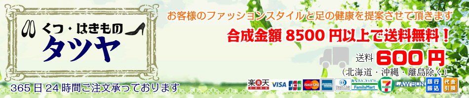 くつ・はきもの タツヤ:お客様のファッションスタイルと足の健康を提案させて頂きます。