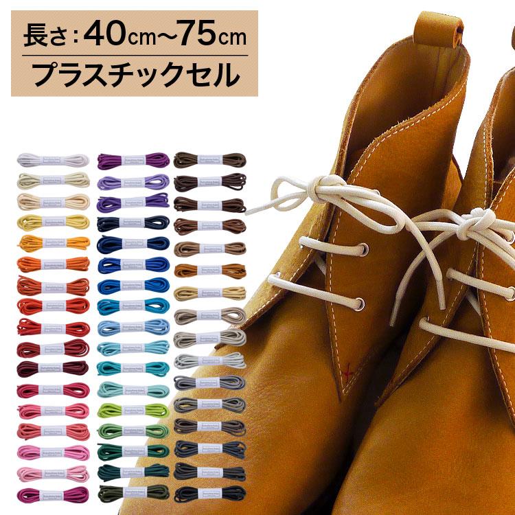 正規逆輸入品 プラスチックセル みつろう無し 40cm~75cm 50色のカラーバリエーション 太めの丸紐 外羽根 ブーツなどにオススメ 丸ひも 長さ:40cm~75cm C-701-M 3.5mm幅 ロー引き靴ひも 供え コットン 革靴用