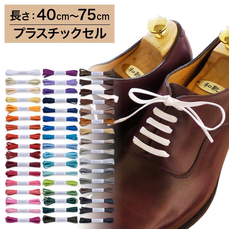 プラスチックセル みつろう無し 40cm~75cm 50色のカラーバリエーション 平型の太めの靴ひも 革靴用 ロー引き靴ひも 最新アイテム 5.5mm幅 編目 コットン 長さ:40cm~75cm C-704-L 平ひも 豊富な品