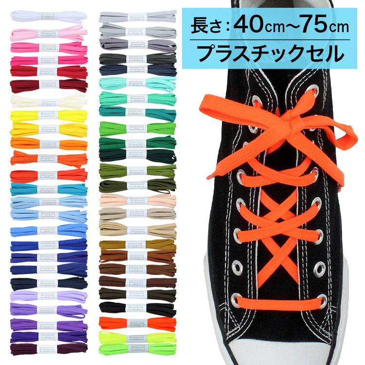 プラスチックセル 特売 40cm~75cm 50色の豊富なカラーバリエーション スニーカー用靴ひも NEWポリエステル メーカー公式ショップ H-POLY-8 平ひも 長さ:40cm~75cm 8mm幅