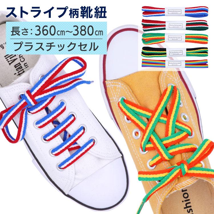 【プラスチックセル】360cm~380cm、トリコロールカラー・レインボーカラーが新登場! ストライプ柄・靴紐【長さ:360cm~380cm】【プラスチックセル】(A-stripe)