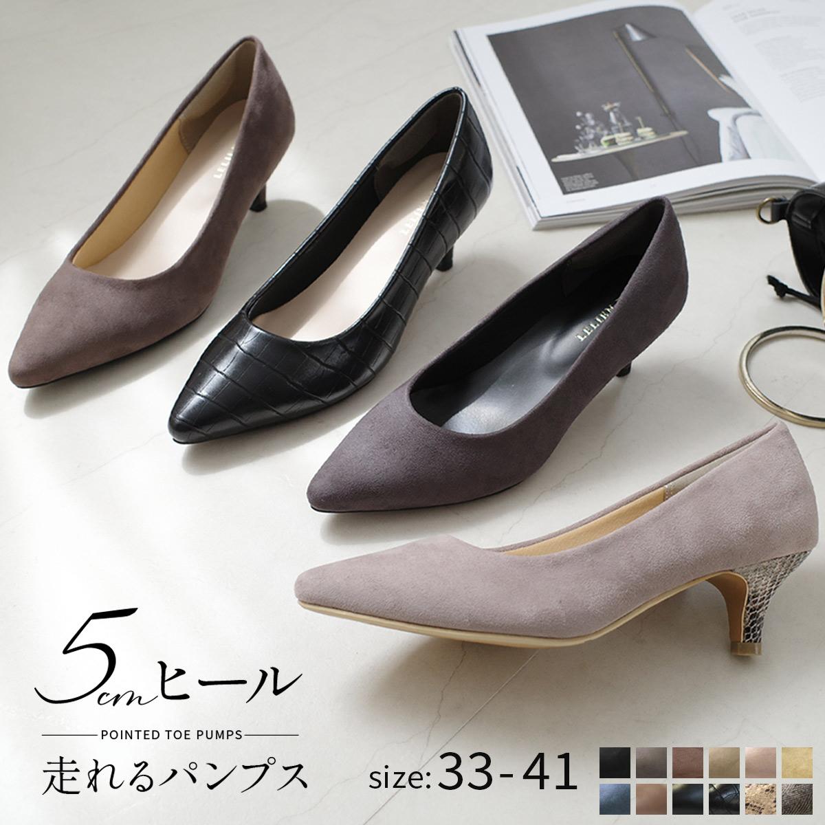 程よい高さで歩きやすさと美脚を叶える5cmヒールフィット感のある優しい履き心地結婚式 入学式 卒園式 パーティー ビジネス フォーマル オフィス 送料無料 パンプス 痛くない 歩きやすい 走れる ポインテッドトゥ 5センチヒール 脱げない セールSALE%OFF レディース 柔らか 異素材 生地巻きヒール 25.0 クロコ 大きいサイズ CX2500 格安店 小さいサイズ 秋冬 バイカラー 22.0 ローヒール ゼブラ 25.5 パイソン