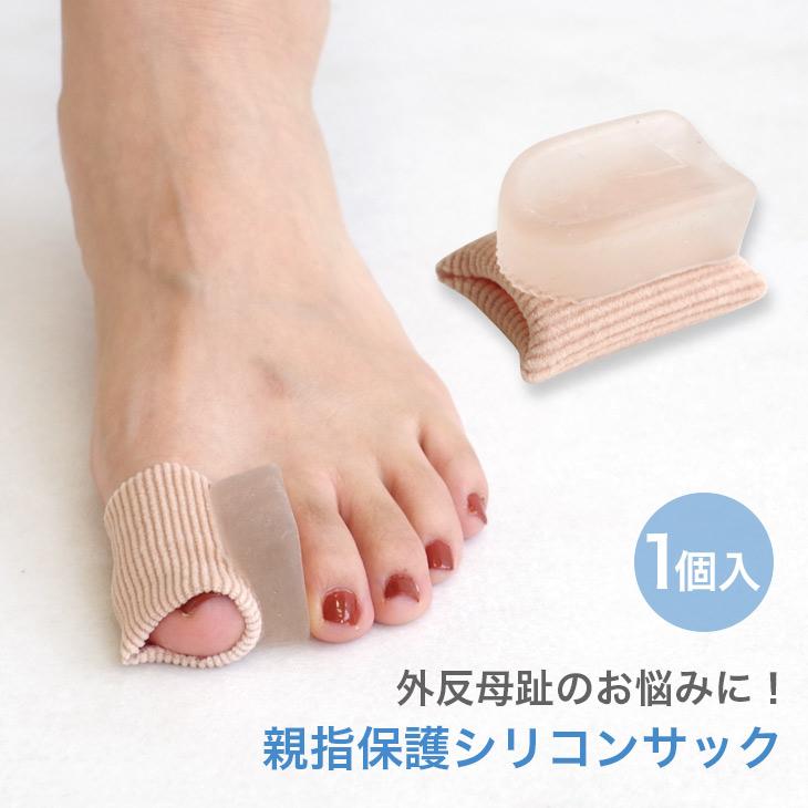 辛い外反母趾の予防やサポートに役立つ親指保護シリコンサック親指と人差し指を優しく広げて矯正しストレッチすることによって 数量は多 正しい足指の使い方ができるよう補助 ゆうパケット対応可能 親指保護シリコンサックサポーターレディースキッズ 外反母趾 足指 広げる 足裏 大特価!! 衝撃吸収 ストレッチ 痛み軽減 フットケア 保護パッド 矯正