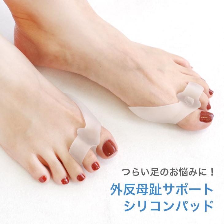 柔らかシリコンがつらい外反母趾を保護し 歩行時の衝撃を吸収 親指と人差し指をほどよく広げて矯正しストレッチすることによって正しい足指の使い方に導きます ゆうパケット対応可能 外反母趾サポートシリコンパッドレディースメンズ クリア 透明 痛み軽減 シリコン サポーター 男女兼用 足指 送料無料お手入れ要らず 日本 サック 保護 衝撃吸収 足裏 クッション 痛み