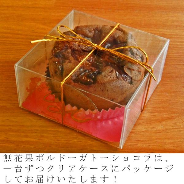 欧菓子KUTSUMI◆M&F10%off対象商品◆無花果ボルドーガトーショコラ