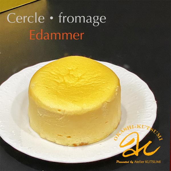 オランダ産エダムチーズの味わいエダム特有のコクを生かしました!大人が愉しむチーズケーキ エダム セルクル・フロマージュオランダのエダムチーズの濃厚しっとりチーズケーキ