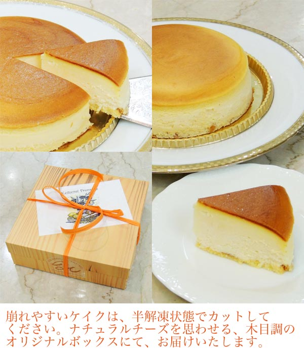 欧菓子KUTSUMI感激!濃厚 なのに 溶けてゆく!極上 チーズケーキクツミ フロマージュ ナチュール15センチ
