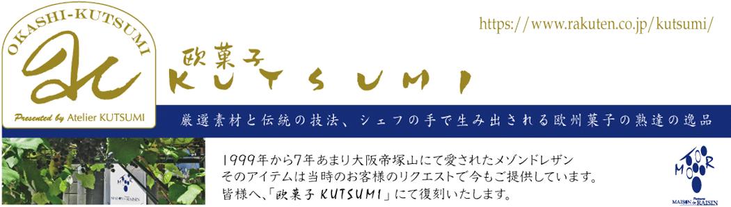 欧菓子 KUTSUMI:シェフの手作りにこだわり、 素材にこだわり、伝統の欧菓子