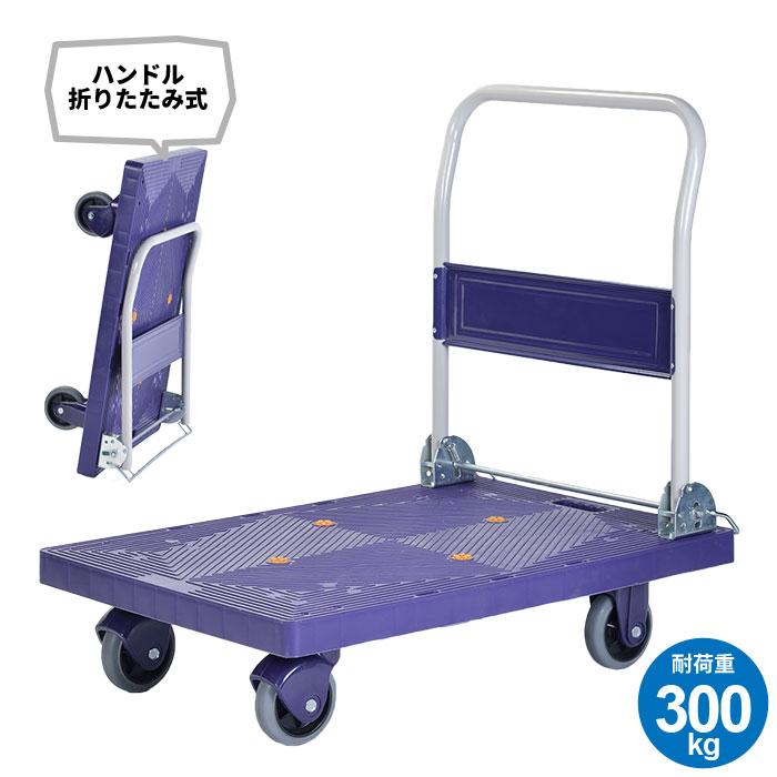 台車 静音 積載重量:300kg 自立式 静か 軽量 コンパクト 樹脂製