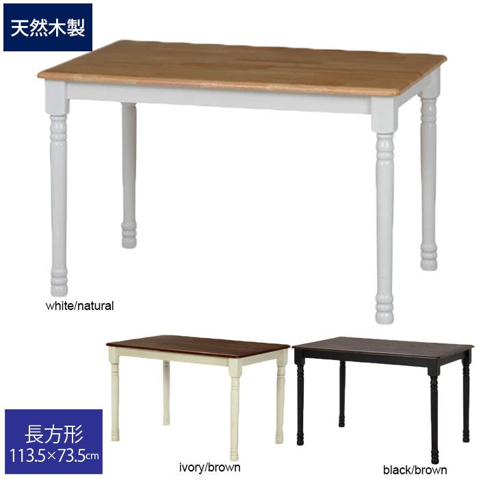 ダイニングテーブル 幅113.5cm 木製 長方形 テーブル アイボリー ブラウン ブラック ホワイト ナチュラル アンティーク マキアート 食卓 北欧 カントリー ナチュラル おしゃれ 天然木