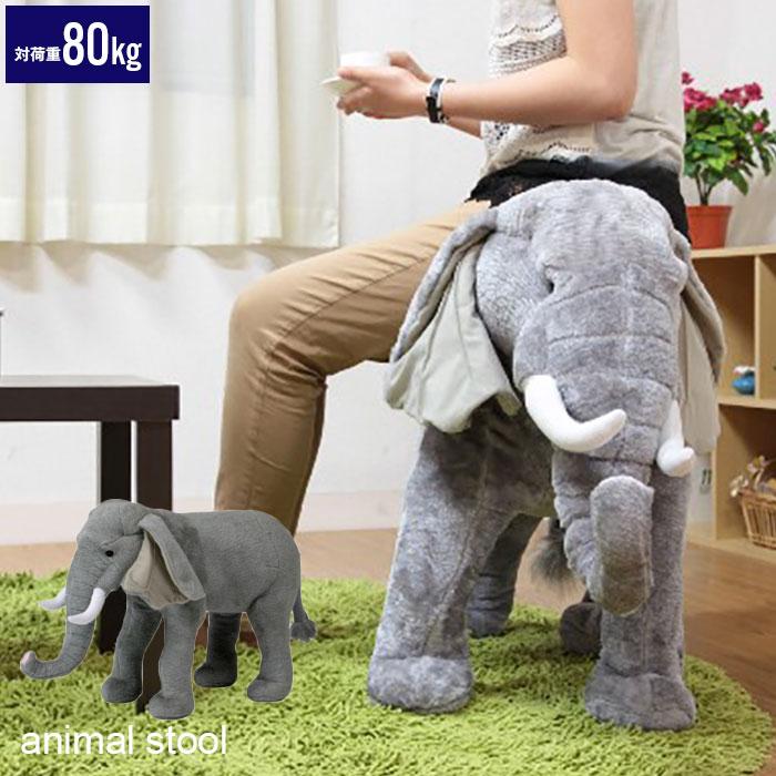 アニマル スツール ゾウ ぬいぐるみ 耐荷重80kg 象 ぞう いす 椅子 チェア 腰掛け 玄関 リビング かわいい おしゃれ オブジェ 置物 飾り プレゼント 子供部屋 こども 部屋 癒し いやし 大人 子供 座れる どうぶつ 動物