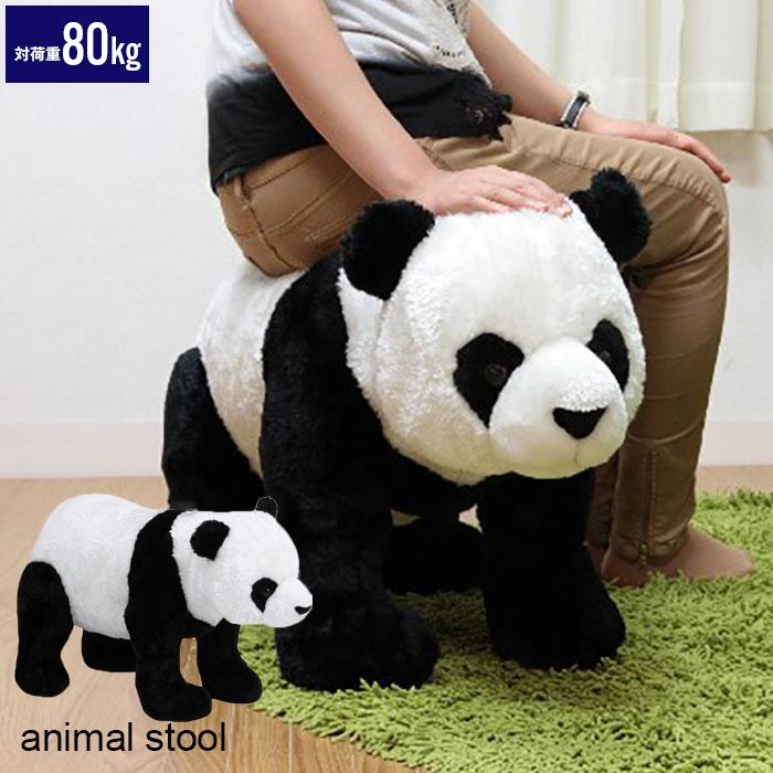 アニマル スツール パンダ ぬいぐるみ 耐荷重80kg パンダ いす 椅子 チェア 腰掛け 玄関 リビング かわいい おしゃれ オブジェ 置物 飾り プレゼント 子供部屋 こども 部屋 癒し いやし 大人 子供 座れる どうぶつ 動物