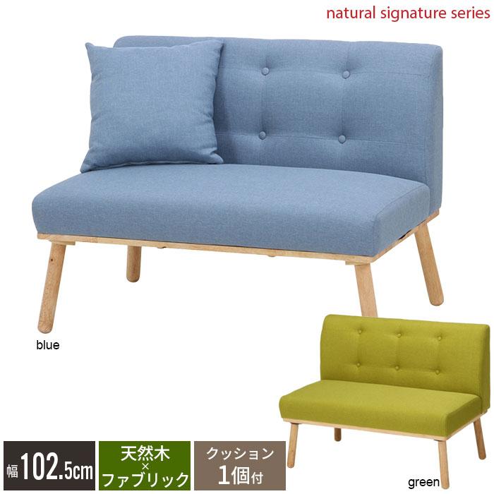 ソファ 二人掛け ダイニングチェア チェア いす 椅子 天然木 布張り ファブリック グリーン ブルー 北欧テイスト シンプル コンパクト ウレタンフォーム 2人掛け 2人用 北欧 おしゃれ Hemel 新生活 一人暮らし