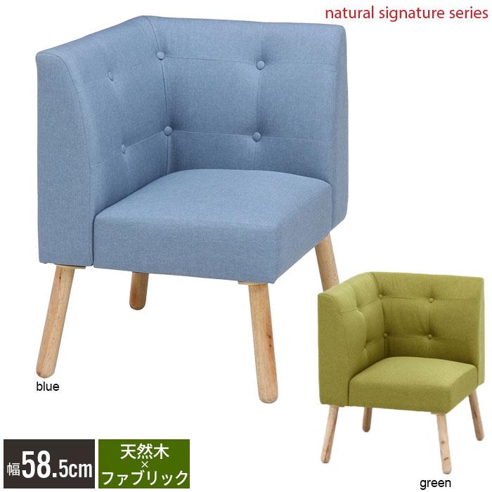 コーナーソファ 二人掛け ダイニングチェア チェア いす 椅子 天然木 布張り ファブリック グリーン ブルー 北欧テイスト シンプル コンパクト ウレタンフォーム 2人掛け 2人用 北欧 おしゃれ Hemel 新生活 一人暮らし