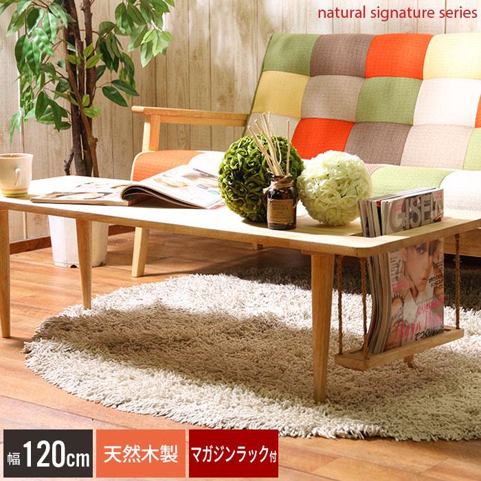 テーブル 一人暮らし 新生活 幅120cm 直営店 高さ34cm 木目 センターテーブル 信託 ローテーブル 木製 おしゃれ 北欧 ブランコ ナチュラル