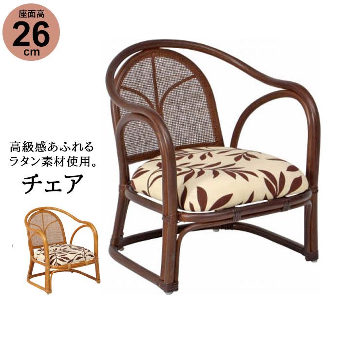 チェア 48×55×57cm 座面高30cm 完成品 肘付 籐家具 ラタン 籐 椅子 イス チェアー おしゃれ