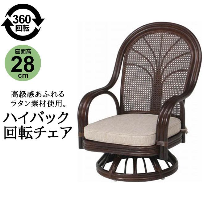 籐 回転椅子 ミドル ハイバック 肘付 完成品 椅子 座椅子 いす チェア 籐家具 ラタン ラウンドチェア