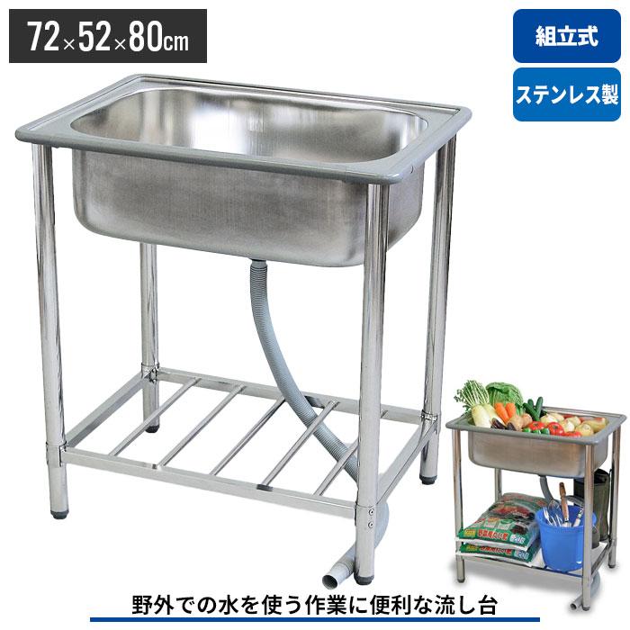 ガーデンシンク 屋外 手洗い 野菜 洗い 流し台 ステンレス 流し シンク 簡易 流し台 家庭用 畑 泥落とし 靴