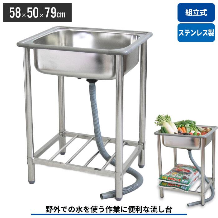 ガーデンシンク 家庭用 屋外 手洗い 野菜 洗い 流し台 ステンレス 流し シンク 簡易 流し台 畑 泥落とし 靴