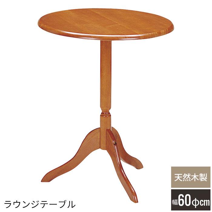 テーブル ラウンジテーブル 60 丸テーブル ブラウン ダイニングテーブル 天然木 机 円形 カフェテーブル 北欧 カントリー シンプル 木製 ナチュラル 丸型 テーブル サイドテーブル