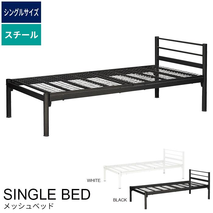 ベッド シングルベッド パイプベッド ベッドフレーム ブラック/ホワイト メッシュ シングル ベッド メッシュ構造 通気性抜群 蒸れにくい 寝具 スチール アイアン フレーム ベッド下 収納 軽量 新生活 一人暮らし おしゃれ 北欧