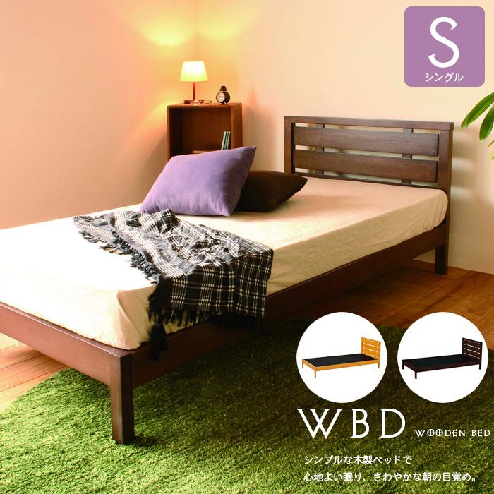 木製ベッド フレームのみ シングルベッド