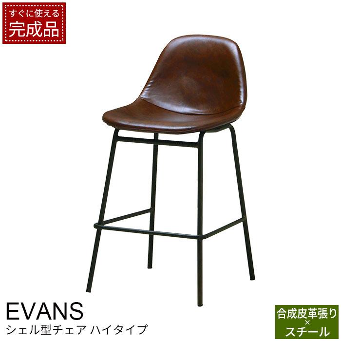 チェア カウンターチェア シェルチェア ハイチェア バーチェア ダイニングチェア チェアー シェル型 椅子 いす PVC 合皮 合成皮革 レザー スチール リビング ダイニング 食卓 モダン 北欧 シンプル 男前 インテリア ミッドセンチュリー おしゃれ 完成品 新生活 一人暮らし