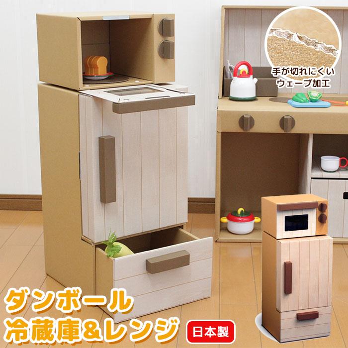 c4f527542f6114 【ダンボール】日本製ままごと冷蔵庫&レンジ段ボールダンボール家具収納クラフトボックスBOX
