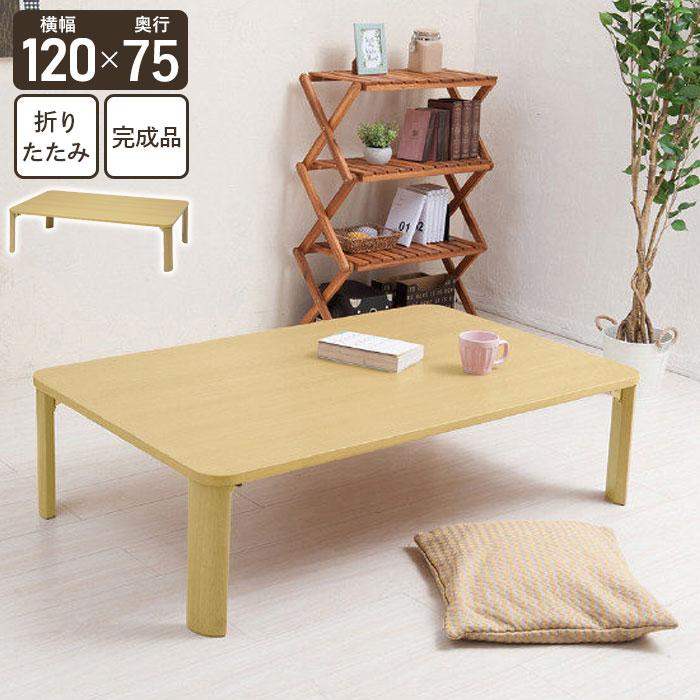 折りたたみ ローテーブル 120 ナチュラル 北欧 おしゃれ センターテーブル リビングテーブル 折り畳み 折れ脚