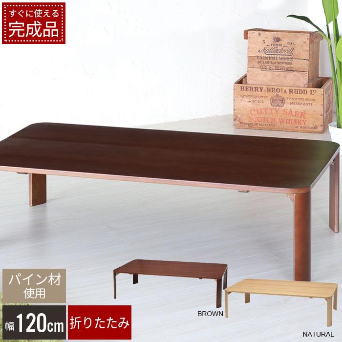 折りたたみテーブル 120幅 テーブル 折り畳み 軽量 折れ脚 木製 ナチュラル/ブラウン パイン材 天然木 リビング 子供部屋 北欧 おしゃれ 新生活 一人暮らし /新品アウトレット