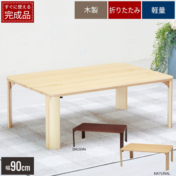 折りたたみテーブル 90幅 テーブル 折り畳み 軽量 折れ脚 木製 ナチュラル/ブラウン パイン材 天然木 リビング 子供部屋 北欧 おしゃれ 新生活 一人暮らし /新品アウトレット