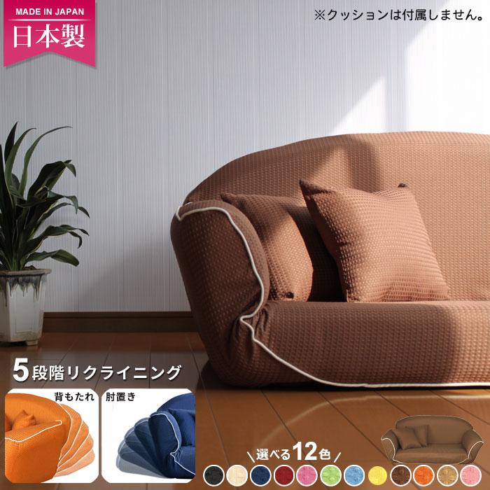カウチソファ 日本製 ワッフル素材 リクライニング ローカウチソファ クッション×2個付 2人掛け ラブソファ カウチソファ ローソファ ローソファー フロア ロー ソファ ソファー チェア チェアー 椅子 いす こたつ 布地 ファブリック 姫系