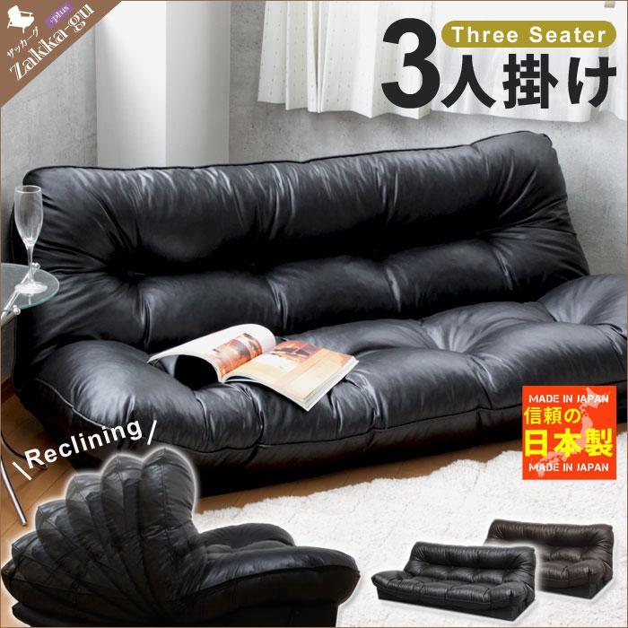 ソファベッド 折りたたみ ローソファ 座椅子 リクライニング 三人掛け コンパクト おしゃれ 日本製 ソファ 黒 合皮 レザー ブラック ブラウン