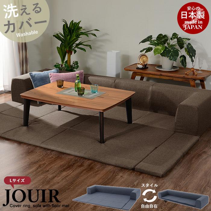 ソファ フロアマット付 Lサイズ セット ローソファ フロアソファ 低い こども マット 洗える カバーリング 日本製 こたつ おしゃれ 人気 おすすめ 一人暮らし 新生活