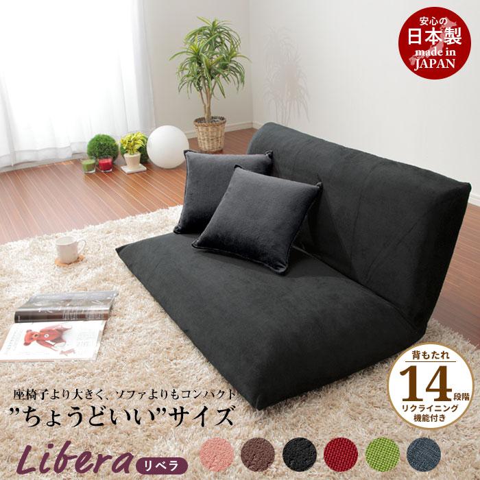ローソファ リクライニング 14段階 ソファ フロアソファ コンパクト 座いす 座椅子 椅子 いす 日本製 こたつ おしゃれ 人気 おすすめ 一人暮らし 新生活