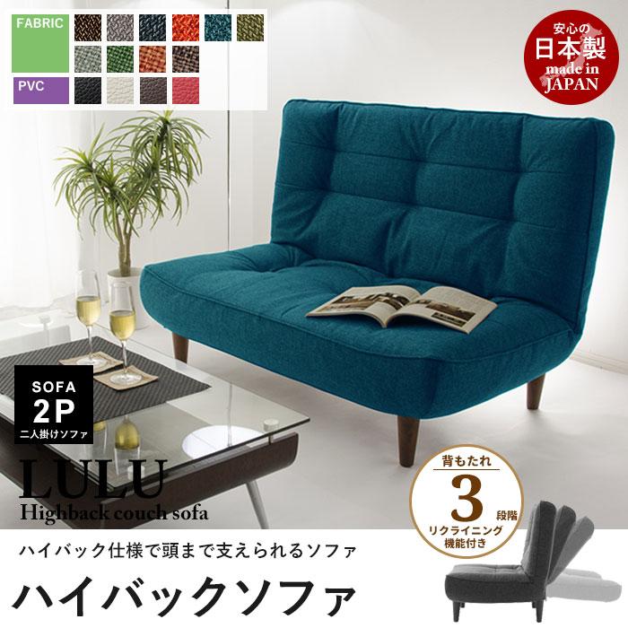 日本製 ハイバック 二人掛けソファ 2人掛け リクライニング ポケットコイル LULU ソファ 二人掛け 2人用 2P Sofa ソファー いす 椅子 チェア チェアー ソファベッド 北欧 おしゃれ 一人暮らし 新生活