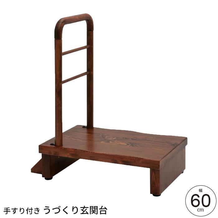 玄関台 幅60cm 手すり付き 玄関 踏み台 木製 台 玄関ステップ 浮造り 高級 うづくり 手すり 手摺り 段差 ステップ台 60 天然木 昇降台 足場 補助具 靴 収納 介護 バリアフリー おしゃれ