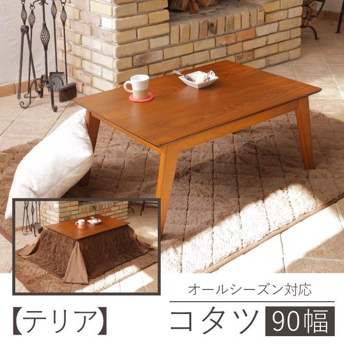 【送料無料】北欧デザイン 木製 こたつテーブル 90×60cm ウォールナット 北欧 こたつ テーブル おしゃれ 天然木 木製 木目 完成品 電気こたつ 家具 拡張 こたつ 炬燵 コタツ センターテーブル リビングテーブル