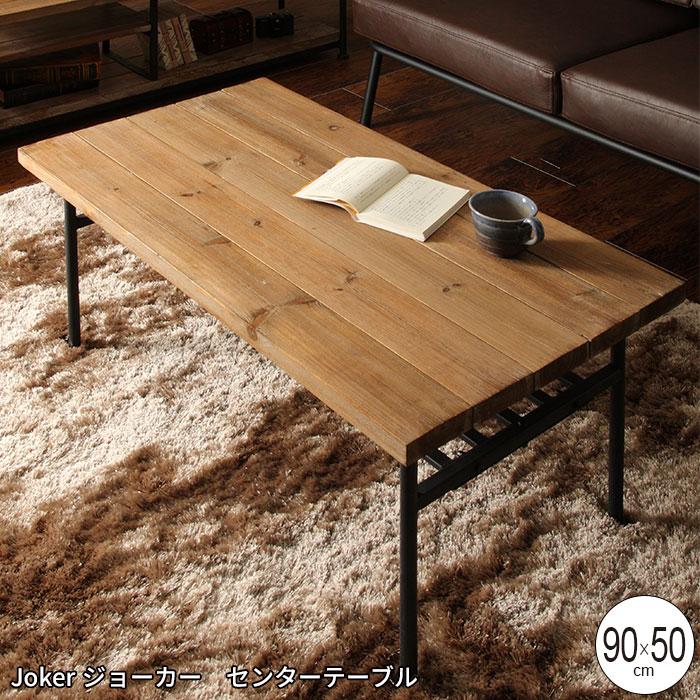 センターテーブル テーブル リビングテーブル 天然木 木製 アイアン ミッドセンチュリー アンティーク 棚板 棚 ラック 収納 家具 北欧 古材 レトロ ヴィンテージ ビンテージ おしゃれ
