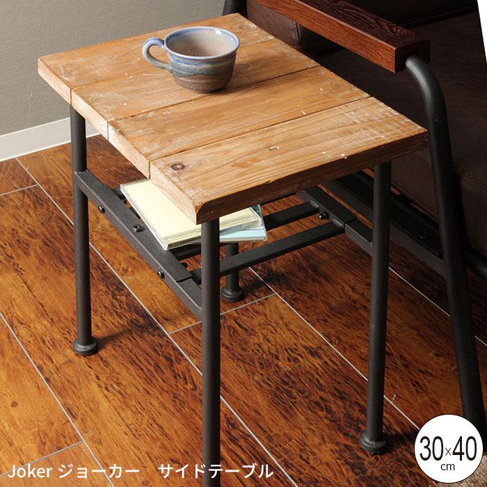 サイドテーブル テーブル ソファテーブル ベッドサイド ベッド ソファ 脇 側 天然木 木製 アイアン ミッドセンチュリー アンティーク 棚板 棚 ラック 収納 家具 北欧 古材 レトロ ヴィンージ
