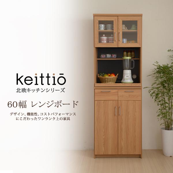 レンジボード 60 北欧キッチンシリーズ Keittio レンジ台 キッチン 収納 食器棚 木製 木目 キャビネット コンセント スライド棚 引き出し 引出し カントリー ナチュラル 一人暮らし 新生活 北欧 おしゃれ