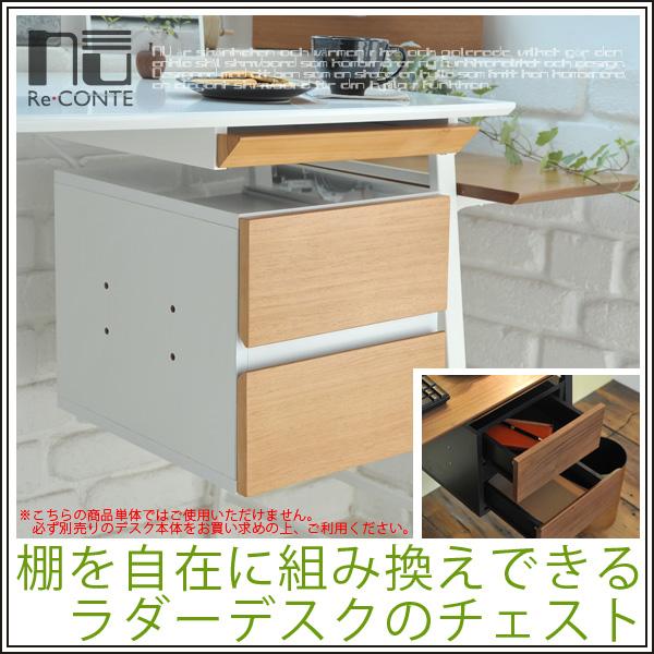 Re・conte Ladder Desk NU (CHEST)