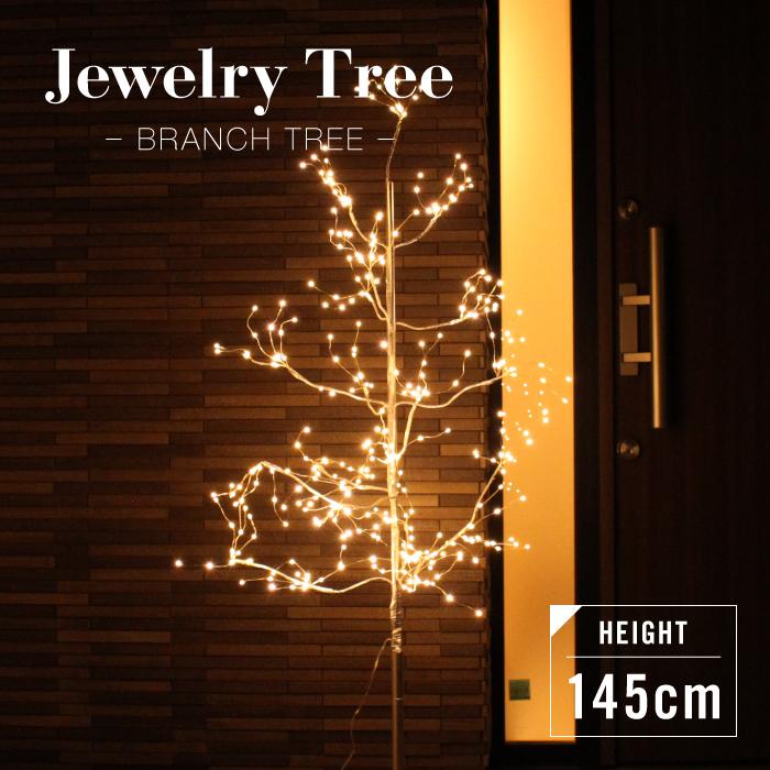 イルミネーション イルミネーションライト LEDライト 室内 ツリー ツリー電球 ブランチツリー クリスマス 電飾 LEDライト インテリア おしゃれ 145cm 白樺 枝 ホワイト 点灯 あす楽