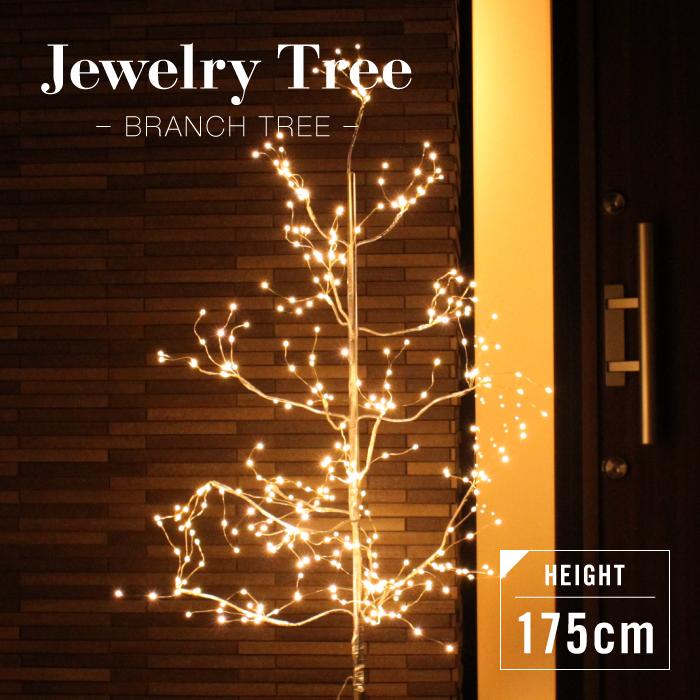 イルミネーション イルミネーションライト LEDライト 電池式 室内 ツリー ツリー電球 ブランチツリー クリスマス 電飾 LEDライト インテリア おしゃれ 175cm 白樺 枝 ホワイト 点灯 あす楽
