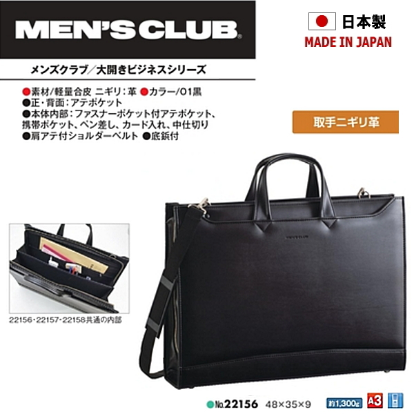 鞄 バッグ メンズ ビジネスバッグ 日本製 [22156] [48×35×9] made in japan MEN'S CLUB メンズクラブ【PKPK-65jhjn】○
