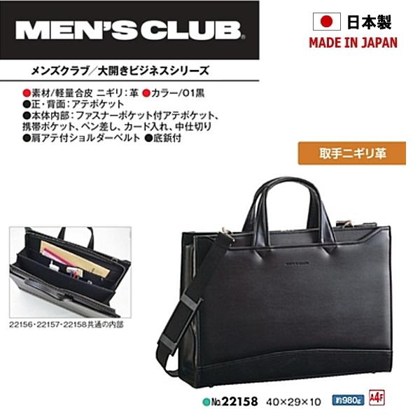 鞄 バッグ メンズ ビジネスバッグ 日本製 [22158] [40×29×10] made in japan MEN'S CLUB メンズクラブ【PKPK-65ldjn】○