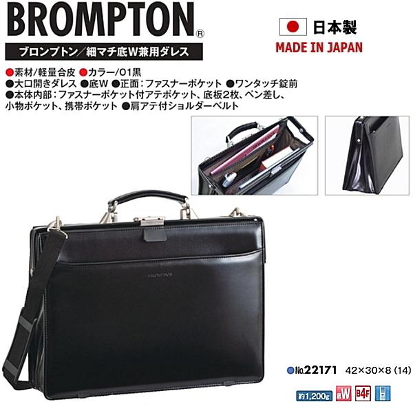鞄 バッグ メンズバッグ ビジネスバッグ 日本製 ブロンプトン BROMPTON [22171] [42×30×8(14)] ビジネスバッグ 男性用【PLPL-65ljnd】○