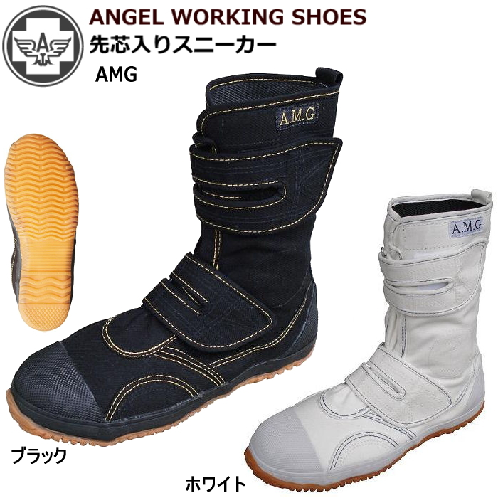 e7afd2a76ef Use of cloth for boots safety boots wide 3E magic specifications men work  tabi AMG with ANGEL angel reinforcing material in the toecap